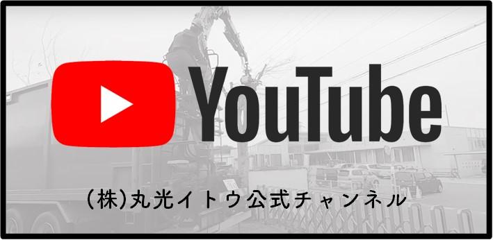 Youtube (株)丸光イトウ公式チャンネル